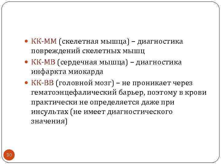 КК-ММ (скелетная мышца) – диагностика повреждений скелетных мышц КК-МВ (сердечная мышца) – диагностика