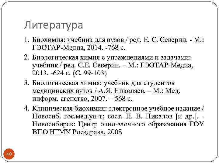 Литература 1. Биохимия: учебник для вузов / ред. Е. С. Северин. - М. :