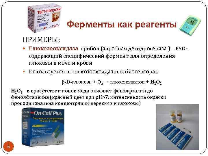 Ферменты как реагенты ПРИМЕРЫ: Глюкозооксидаза грибов (аэробная дегидрогеназа ) – FAD- содержащий специфический фермент