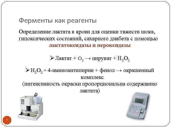 Ферменты как реагенты Определение лактата в крови для оценки тяжести шока, гипоксических состояний, сахарного