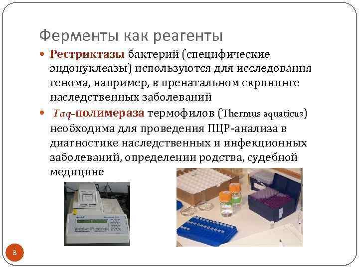 Ферменты как реагенты Рестриктазы бактерий (специфические эндонуклеазы) используются для исследования генома, например, в пренатальном
