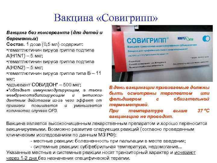 Вакцина «Совигрипп» Вакцина без консерванта (для детей и беременных) Состав. 1 доза (0, 5