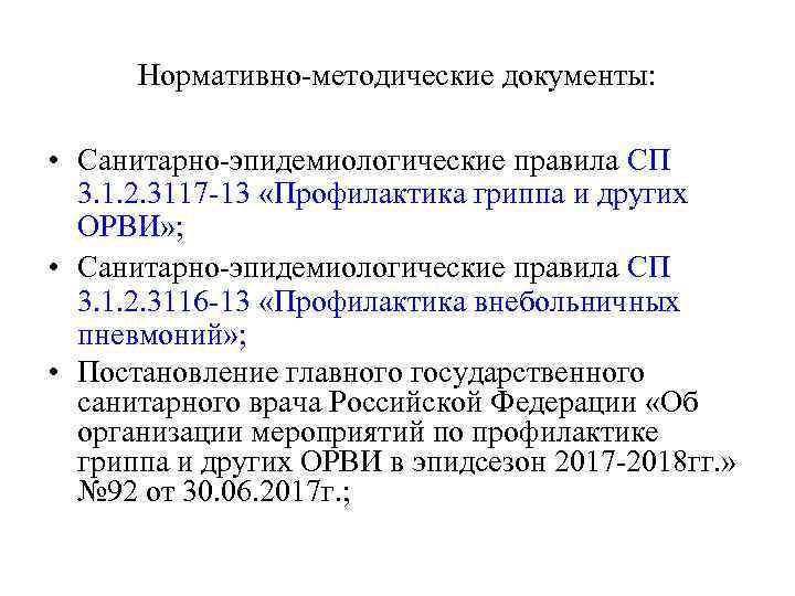 Нормативно-методические документы: • Санитарно-эпидемиологические правила СП 3. 1. 2. 3117 -13 «Профилактика гриппа и