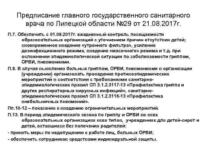 Предписание главного государственного санитарного врача по Липецкой области № 29 от 21. 08. 2017