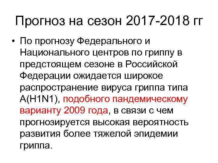 Прогноз на сезон 2017 -2018 гг • По прогнозу Федерального и Национального центров по