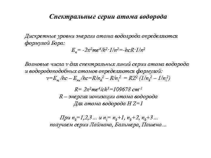 Спектральные серии атома водорода Дискретные уровни энергии атома водолрода определяются формулой Бора: En= -2π2