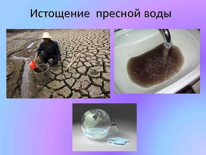 Истощение пресной воды