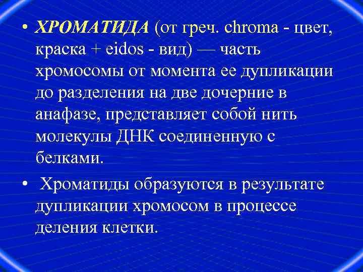 • ХРОМАТИДА (от греч. chroma - цвет, краска + eidos - вид) —