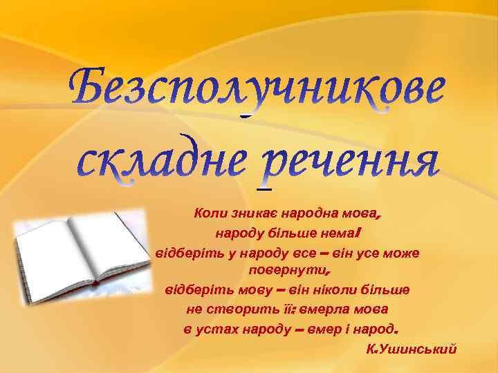 Коли зникає народна мова, народу більше нема! відберіть у народу все – він усе