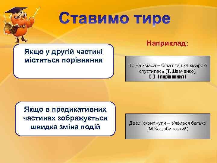 Наприклад: Якщо у другій частині міститься порівняння Якщо в предикативних частинах зображується швидка зміна