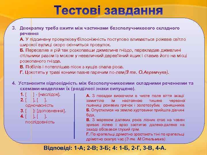 3. Двокрапку треба вжити між частинами безсполучникового складного речення А. У підсинену провулкову білосніжність