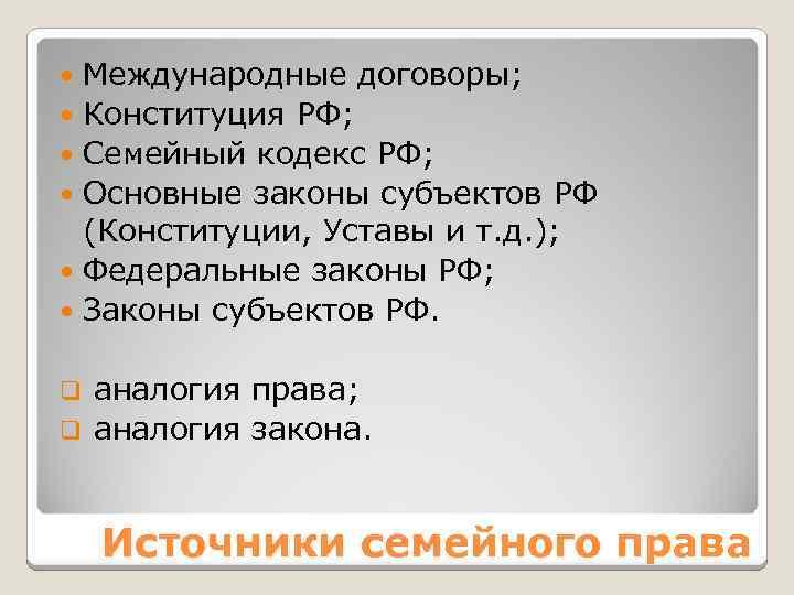Международные договоры; Конституция РФ; Семейный кодекс РФ; Основные законы субъектов РФ (Конституции, Уставы и