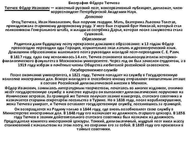 Биография Фёдора Тютчев Фёдор Иванович — известный русский поэт, консервативный публицист, дипломат, членкорреспондент Петербургской