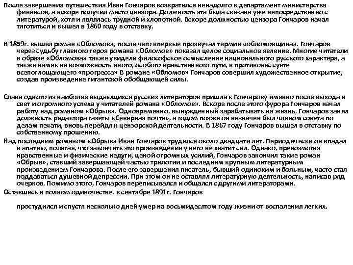 После завершения путешествия Иван Гончаров возвратился ненадолго в департамент министерства финансов, а вскоре получил
