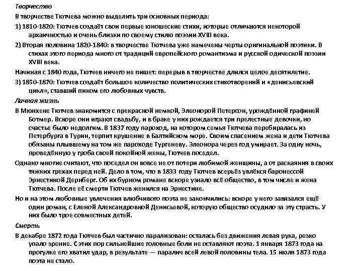 Творчество В творчестве Тютчева можно выделить три основных периода: 1) 1810 -1820: Тютчев создаёт