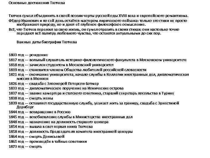 Основные достижения Тютчева Тютчев сумел объединить в своей поэзии черты русской оды XVIII века