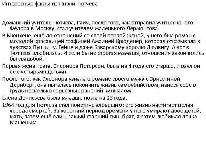 Интересные факты из жизни Тютчева Домашний учитель Тютчева, Раич, после того, как отправил учиться