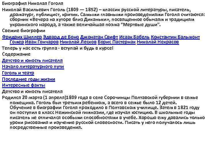 Биография Николая Гоголя Николай Васильевич Гоголь (1809 — 1852) – классик русской литературы, писатель,