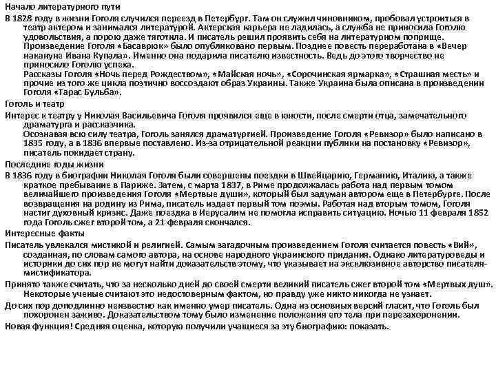 Начало литературного пути В 1828 году в жизни Гоголя случился переезд в Петербург. Там
