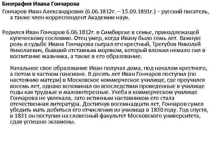 Биография Ивана Гончаров Иван Александрович (6. 06. 1812 г. – 15. 09. 1891 г.