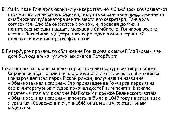 В 1834 г. Иван Гончаров окончил университет, но в Симбирск возвращаться после этого