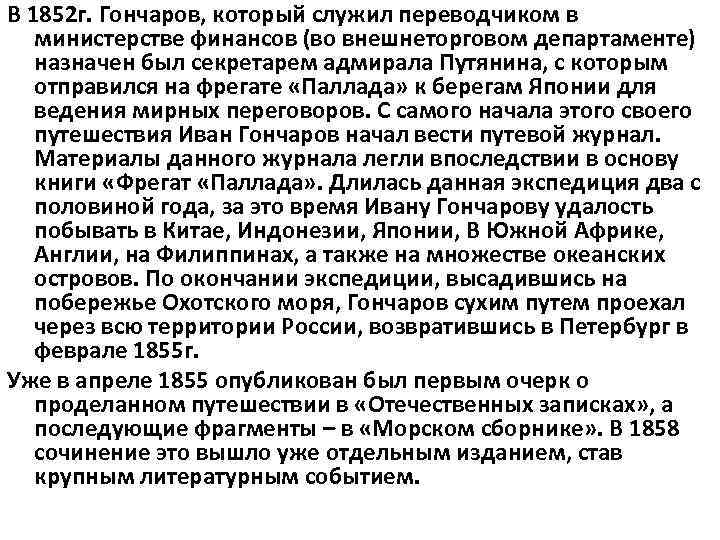 В 1852 г. Гончаров, который служил переводчиком в министерстве финансов (во внешнеторговом департаменте) назначен