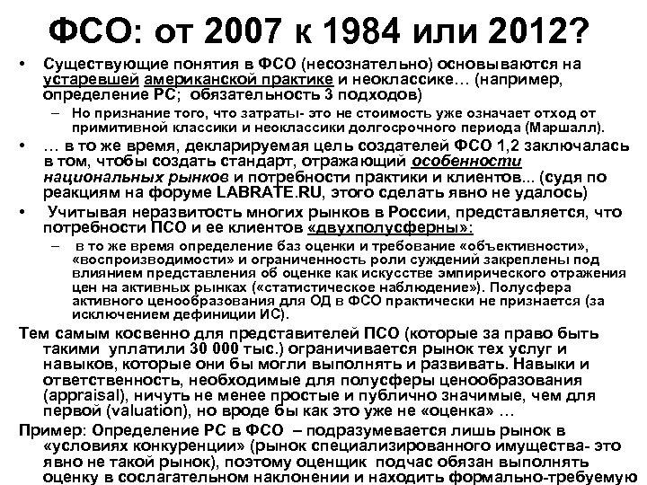 ФСО: от 2007 к 1984 или 2012? • Существующие понятия в ФСО (несознательно) основываются