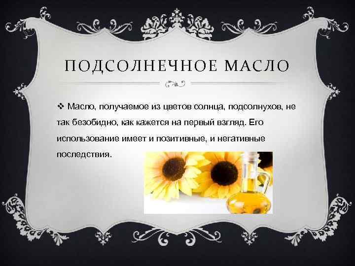 ПОДСОЛНЕЧНОЕ МАСЛО v Масло, получаемое из цветов солнца, подсолнухов, не так безобидно, как кажется