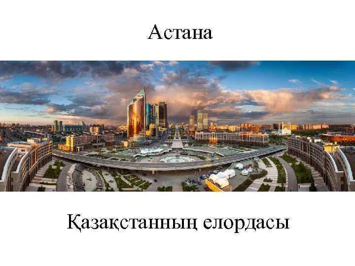 Астана Қазақстанның елордасы