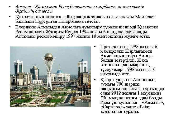 • Астана - Қазақстан Республикасының елордасы, мемлекеттік бірліктің символы • Қазақстанның заманға лайық