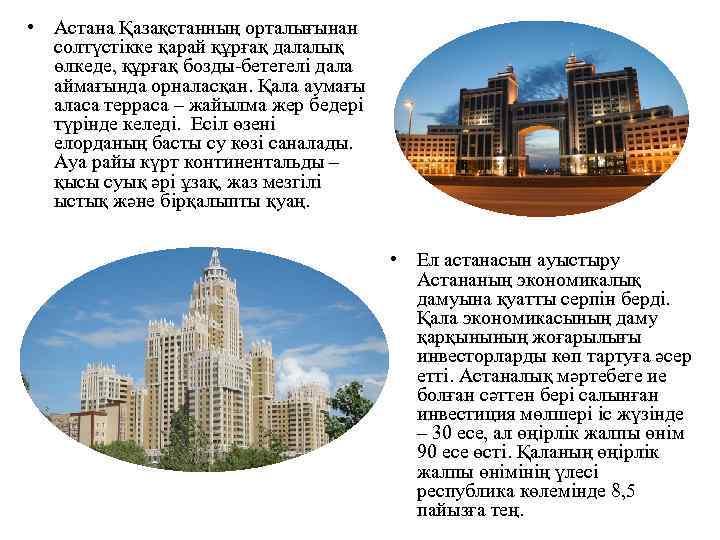 • Астана Қазақстанның орталығынан солтүстікке қарай құрғақ далалық өлкеде, құрғақ бозды-бетегелі дала аймағында