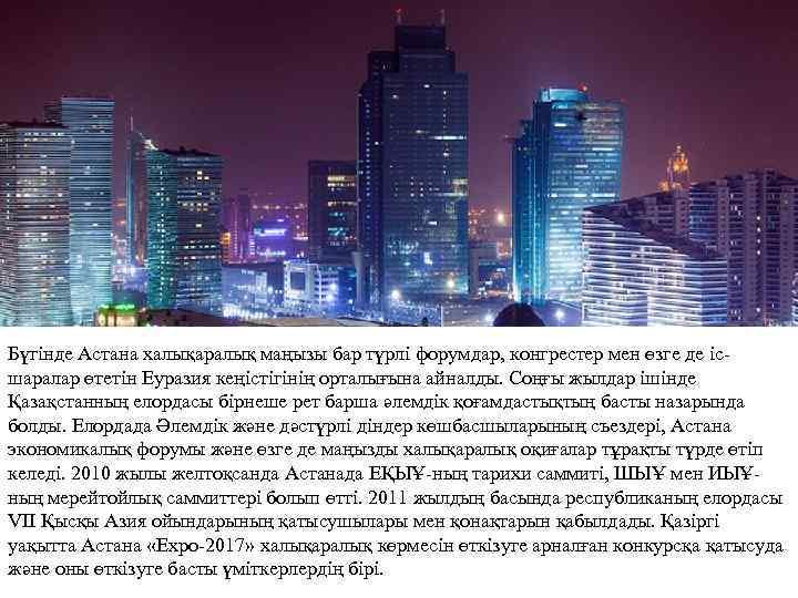 Бүгінде Астана халықаралық маңызы бар түрлі форумдар, конгрестер мен өзге де ісшаралар өтетін Еуразия