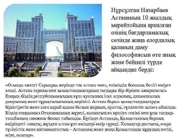 Нұрсұлтан Назарбаев Астананың 10 жылдық мерейтойына арналған өзінің бағдарламалық сөзінде жаңа елордалық қаланың даму