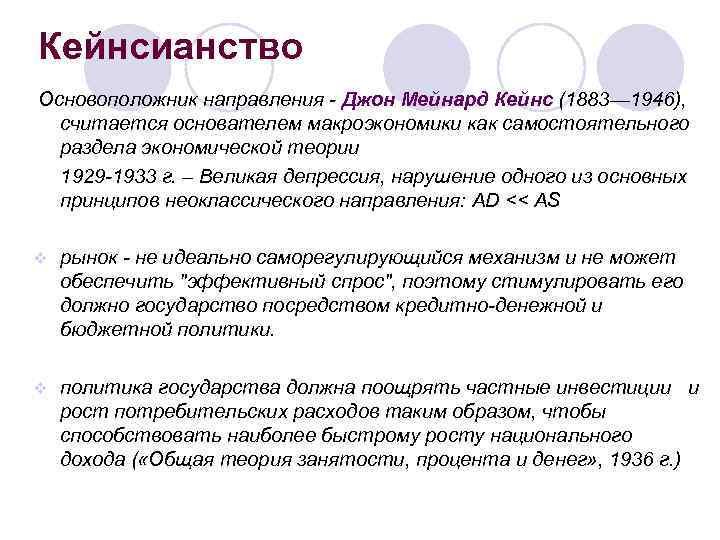 Кейнсианство Основоположник направления - Джон Мейнард Кейнс (1883— 1946), считается основателем макроэкономики как самостоятельного