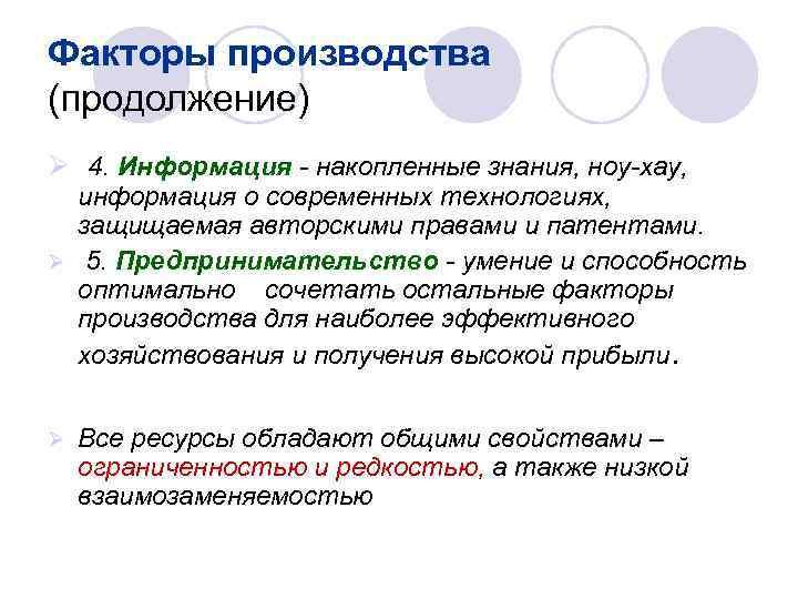 Факторы производства (продолжение) Ø 4. Информация - накопленные знания, ноу-хау, информация о современных технологиях,