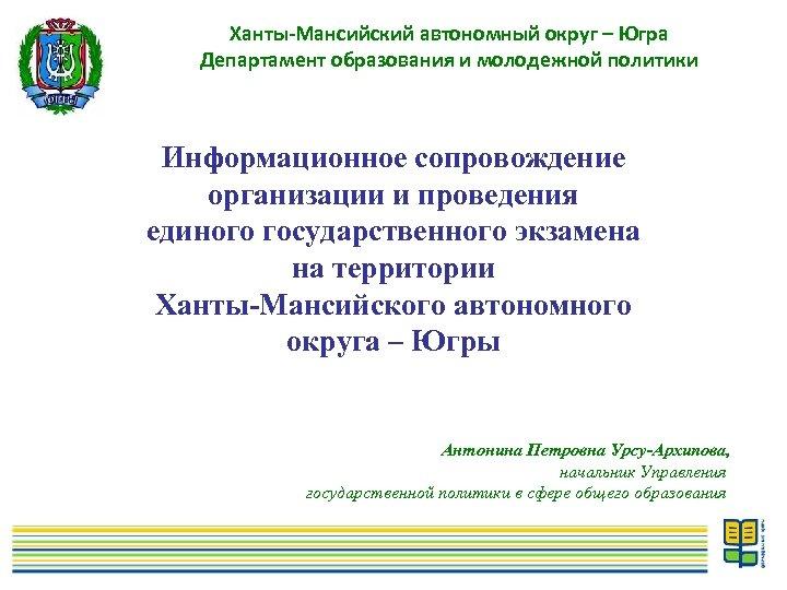 Ханты-Мансийский автономный округ – Югра Департамент образования и молодежной политики Информационное сопровождение организации и