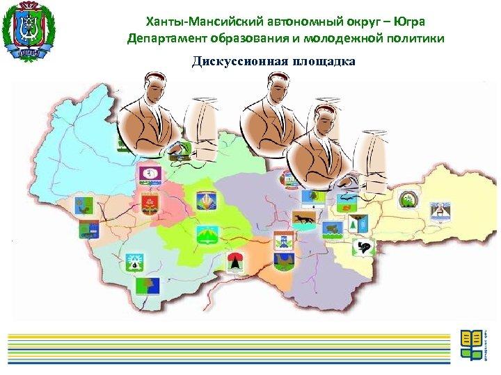 Ханты-Мансийский автономный округ – Югра Департамент образования и молодежной политики Дискуссионная площадка 10