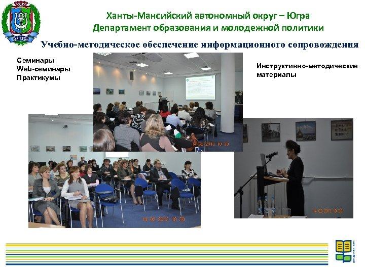 Ханты-Мансийский автономный округ – Югра Департамент образования и молодежной политики Учебно-методическое обеспечение информационного сопровождения