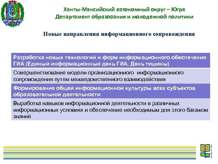 Ханты-Мансийский автономный округ – Югра Департамент образования и молодежной политики Новые направления информационного сопровождения