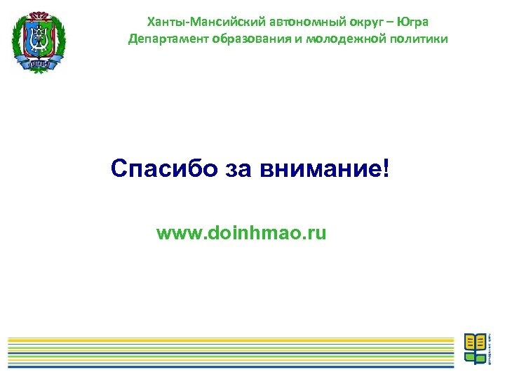 Ханты-Мансийский автономный округ – Югра Департамент образования и молодежной политики Спасибо за внимание! www.