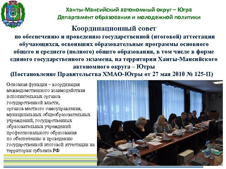 Ханты-Мансийский автономный округ – Югра Департамент образования и молодежной политики Координационный совет по обеспечению