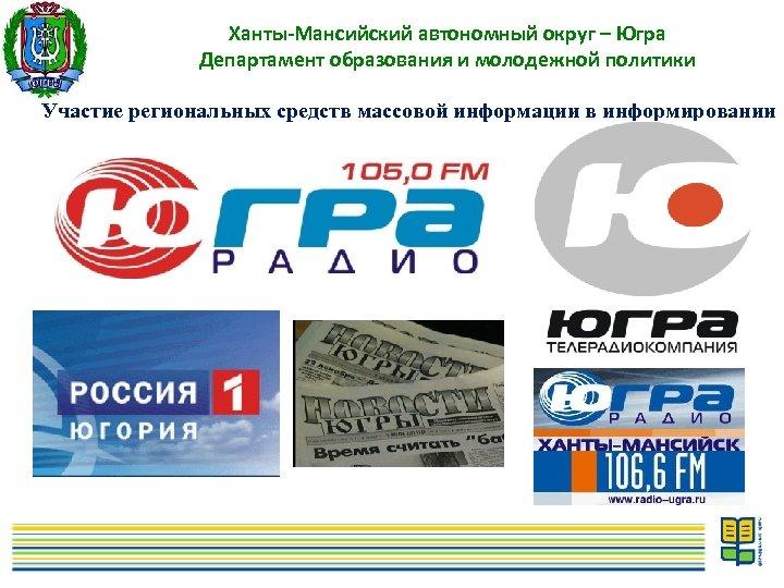 Ханты-Мансийский автономный округ – Югра Департамент образования и молодежной политики Участие региональных средств массовой
