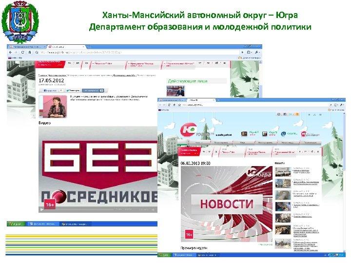 Ханты-Мансийский автономный округ – Югра Департамент образования и молодежной политики 6