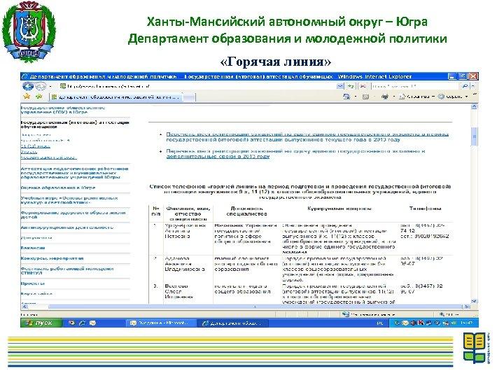 Ханты-Мансийский автономный округ – Югра Департамент образования и молодежной политики «Горячая линия» 7
