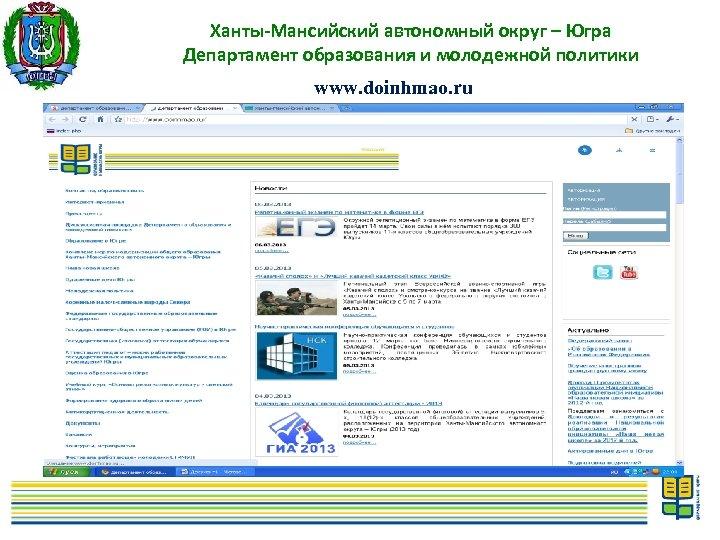 Ханты-Мансийский автономный округ – Югра Департамент образования и молодежной политики www. doinhmao. ru 8