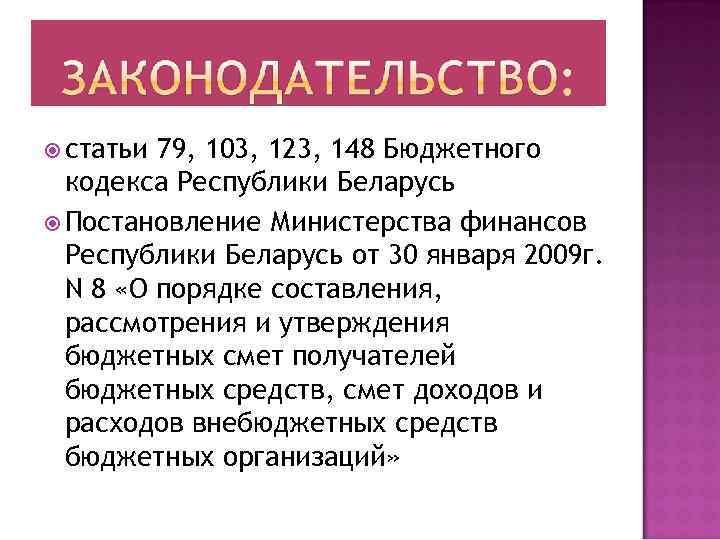 статьи 79, 103, 123, 148 Бюджетного кодекса Республики Беларусь Постановление Министерства финансов Республики