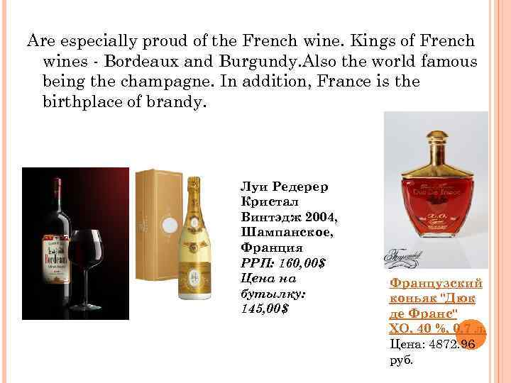 Are especially proud of the French wine. Kings of French wines - Bordeaux and