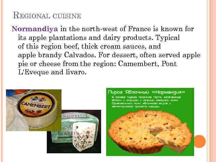 REGIONAL CUISINE Normandiya in the north-west of France is known for Normandiya its apple