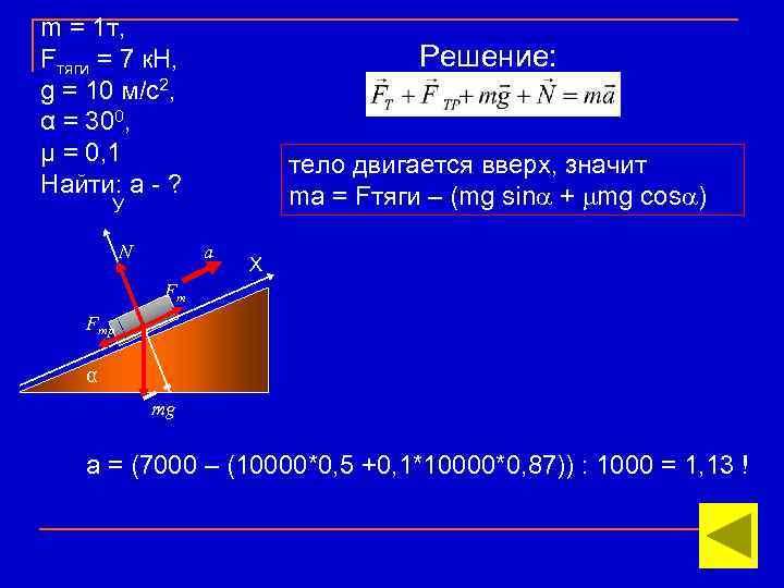 m = 1 т, Fтяги = 7 к. Н, g = 10 м/с2, α
