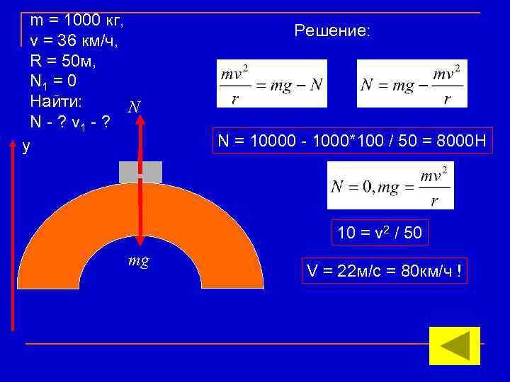 m = 1000 кг, v = 36 км/ч, R = 50 м, N 1